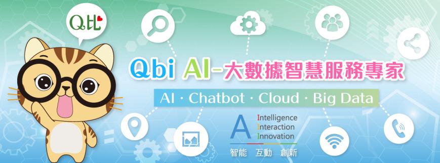 Qbi AI-大數據智慧服務專家