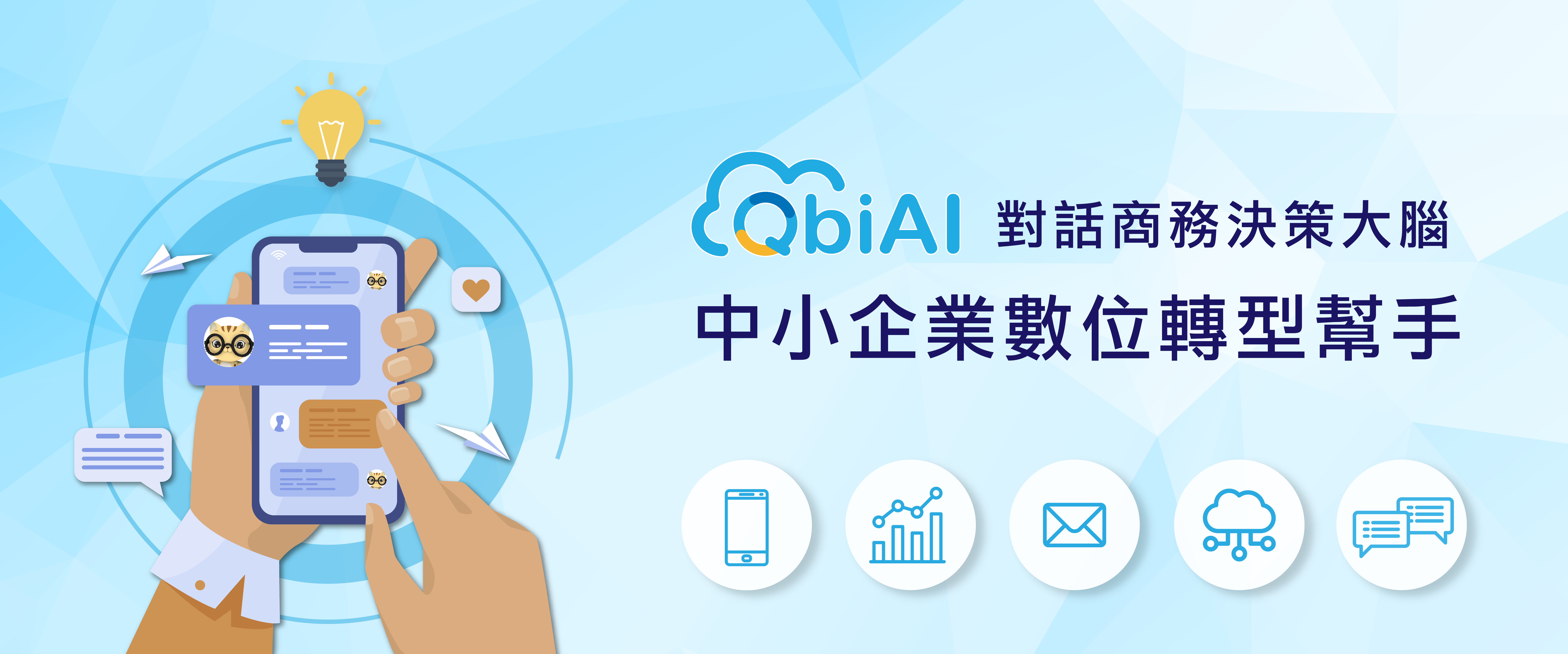 QbiAI對話商務決策大腦 中小企業數位轉型幫手